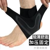 護腳踝 運動護踝男女腳腕關節護具腳踝防護扭傷固定足籃球保暖跑步防崴腳 米蘭潮鞋館