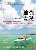 (二手書)瑜伽女孩:IG全球超出100萬追隨者的瑞秋,帶你透過呼吸、冥想到體位法,找..