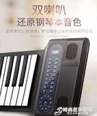 電子軟手捲鋼琴88鍵盤加厚專業版成人女摺疊便攜式 時尚芭莎WD