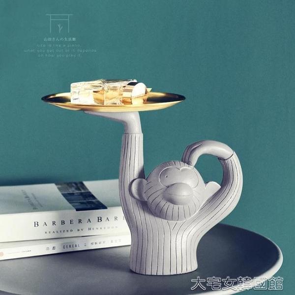 蛋糕架北歐現代創意樣板間玄關桌面裝飾擺設猴子托盤水果零食點心架 大宅女韓國館YJT