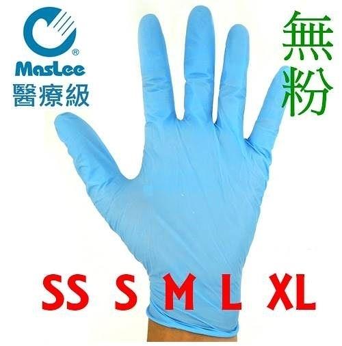MASLEE 醫用手套NBR醫療級手套 100入(無粉型)藍色 SS.S.M.L.XL 五種size可選擇