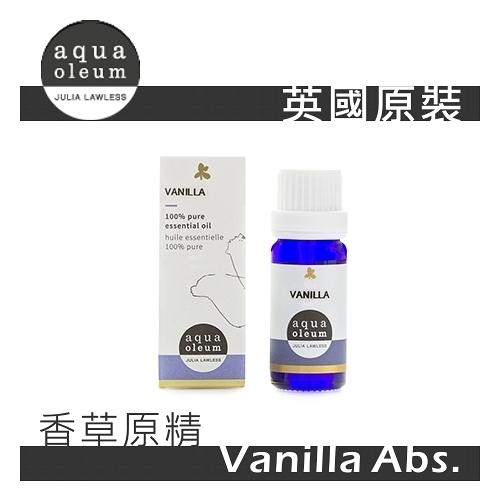 AO 香草原精 5ml。Vanilla Abs。Aqua Oleum 英國原裝