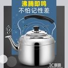 304加厚燒水壺不銹鋼鳴笛4L5L6L7...