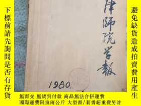 二手書博民逛書店罕見天津師院學報1980(1-6期合訂)【館藏】4318 天津師