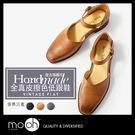 低跟鞋 全真皮擦色復古瑪麗珍繞帶鏤空樂福低跟鞋 mo.oh(歐美鞋款)