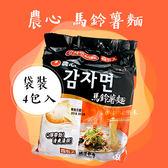 韓國 農心 馬鈴薯麵 (4包入袋裝) 400g 泡麵 拉麵 馬鈴薯