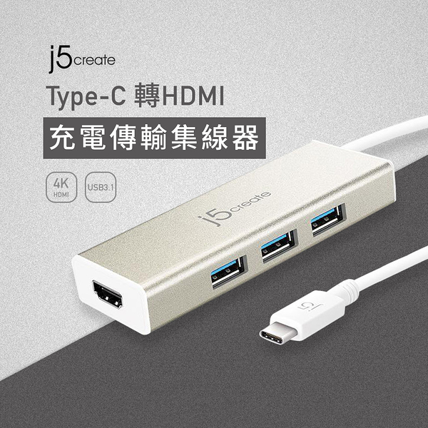j5create Type-C 轉HDMI 充電傳輸集線器 5Gbps 快速傳輸 4K高清 快速充電 充電器 集線器 擴充基座