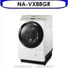 Panasonic國際牌【NA-VX88GR】日本製變頻洗脫烘滾筒洗衣機-11kg 右開 優質家電