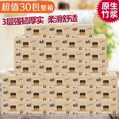 3層柔軟抽紙 30包裝紙巾面巾紙餐巾紙擦手紙 家用衛生紙紙抽 森活雜貨