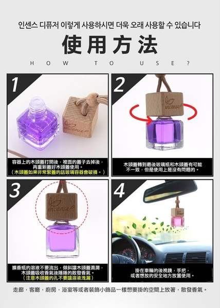 韓國INCENSE 櫻花香  迷你擴香 汽車香氛 室內香氛 x 玩達人