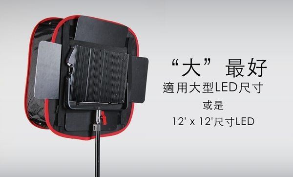 DF-1L D-Fuse SoftboxLED 可折式柔光罩 12' x 12' 打光 立福公司貨