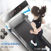 優步跑步機家用款超靜音抖音迷你小型電動摺疊平板健身房專用 WD 溫暖享家