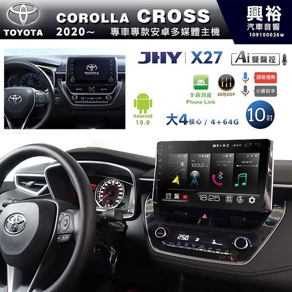 【JHY】2020~年TOYOTA COROLLA CROSS專用10吋螢幕X27系列安卓機*Phone Link*大4核心4+64