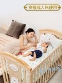 兒童床架 床實木新生兒寶寶bb搖籃多功能無漆可移動兒童拼接大床 星隕閣