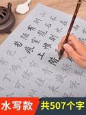 毛筆字帖水寫布套裝入門臨摹成人歐體中楷書法大號空白初學者描紅