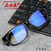 防輻射眼鏡藍光護目鏡