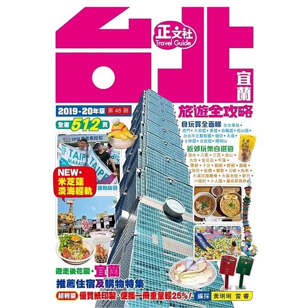 台北宜蘭旅遊全攻略 2019 20年版(第 48刷)