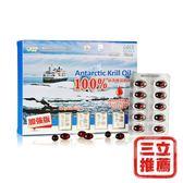 【生寶國際生技】100%純南極磷蝦油 (百分百磷蝦)-電電購