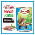 【力奇】KUCINTA 科西塔 大貓罐-嚴選海鮮凍 400g- 可超取9罐【大塊魚肉真材實料呈現】 (C002D54)
