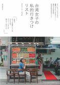台灣女子台灣旅遊美食探訪導覽手冊