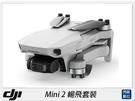 DJI 大疆 Mini 2 暢飛套裝(Mini2 ,公司貨)