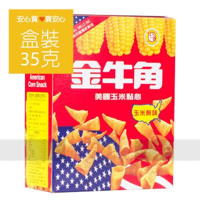 【喜年來】金牛角玉米風味/盒