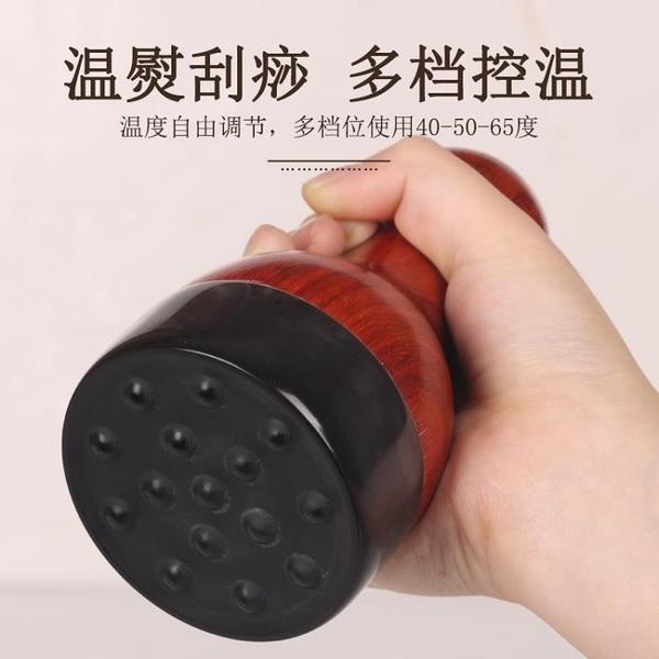 砭石溫灸儀刮痧儀器經絡刷疏通儀家用充電陽罐熱灸按摩器祛濕神器 JRM簡而美