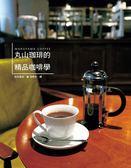 丸山珈琲的精品咖啡學:世界冠軍咖啡,實踐「從咖啡豆到咖啡杯」的理想,努力開創咖..