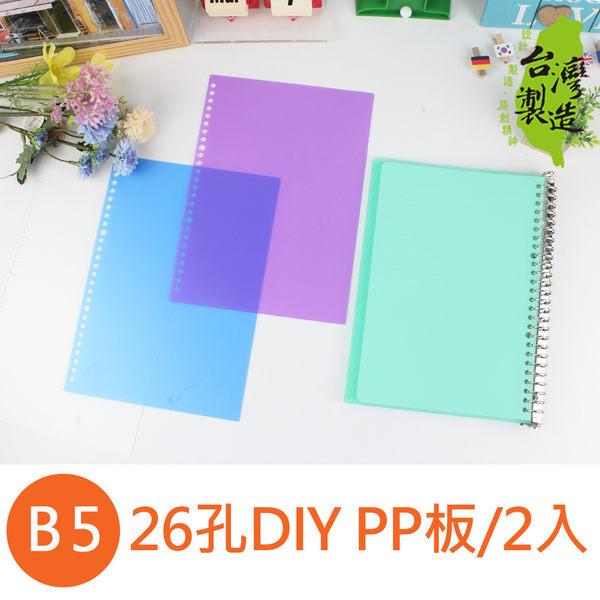 珠友 SS-10103 B5/18K 26孔PP板DIY封面/活頁封面板/分段卡/2入(果凍色)