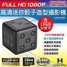 【CHICHIAU】1080P 高清迷你黑色骰子鑰匙圈造型微型針孔攝影機@弘瀚科技
