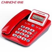 電話機中諾W528辦公室坐式固定電話機家用有線座機免電池來電顯示單機 晶彩