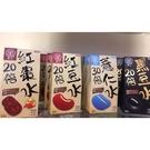 (20倍、30倍濃縮)纖Q 紅豆水/薏仁水/黑豆水 15入 原價199 特惠中