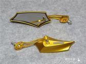 機車後照鏡-電動車電瓶車機車彩色鋁合金通用反光鏡後視鏡倒車鏡 提拉米蘇