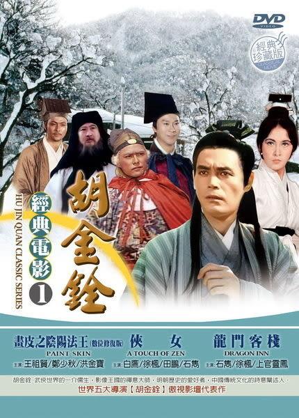 胡金銓 經典電影 1 DVD (購潮8)