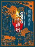 (二手書)極上恐趣‧鬼怪神州:中國千百年來的鬼怪搜奇錄