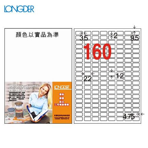 【量販2盒】龍德 A4三用電腦標籤(雷射/噴墨/影印) LD-8100-W-A(白)  160格(105張/盒)列印標籤/信封/貼紙