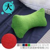 午安枕 腳靠 靠枕《立體多用途混紗骨型枕-大》-台客嚴選