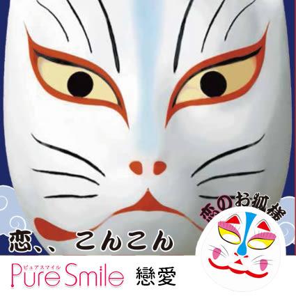 造型面膜 日本Pure Smile 福神面具 戀愛《生活美學》