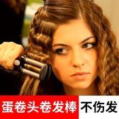 捲髮器蛋卷頭卷髮棒神器燙髮器韓國波浪蛋糕夾板蛋卷三管水波紋卷髮棒器 嬡孕哺