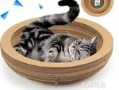 超大號寵物貓抓板碗形大瓦楞紙貓窩貓玩具貓咪瓦楞碗磨爪貓抓盒 『艾麗花園』