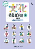 文化初級日本語4 改訂版