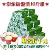 【名池茶業】【限宅配】高山烏龍茶10斤!超低批發價,贈送提袋10個