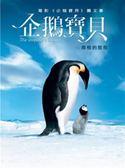 (二手書)企鵝寶貝
