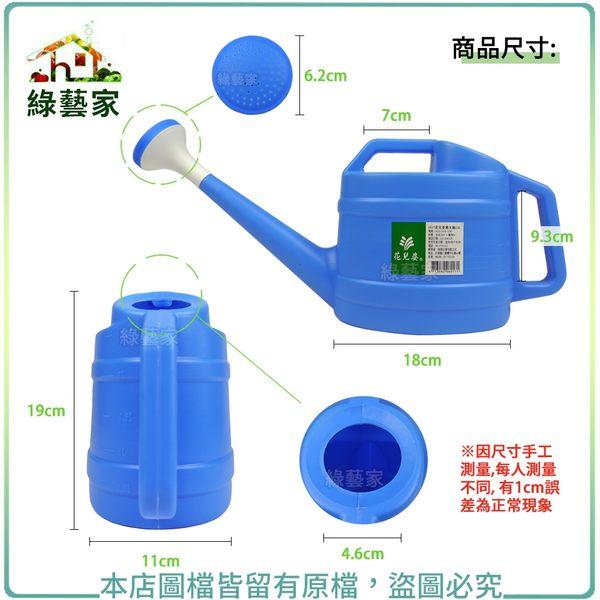 【綠藝家】灑水桶(澆水桶.澆水器) 2.5公升(藍色.橘色兩色可選)