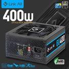 Link All GU400-400W 電源供應器