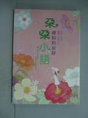 【書寶二手書T6/繪本_NCH】朵朵小語-繽紛的寂靜_朵朵,萬歲少女