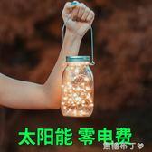 星星太陽能梅森瓶燈庭院陽臺露臺草坪創意裝飾燈戶外彩燈串燈禮物 焦糖布丁