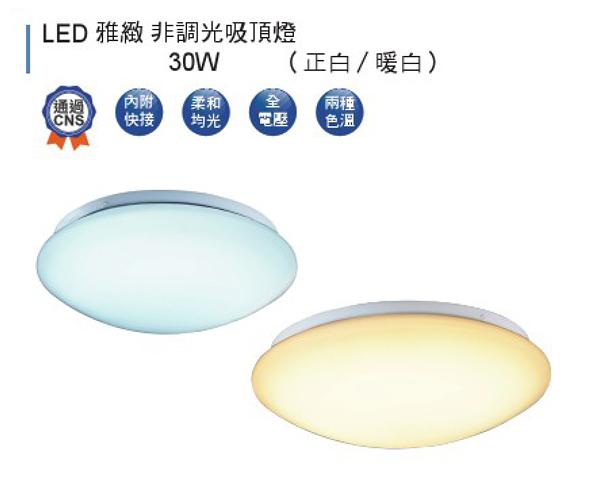 【燈王的店】舞光雅緻 LED 30W 非調光吸頂燈 LED-CE30R1 (DM商品)