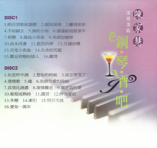 陳家慧 鋼琴酒吧 雙CD (音樂影片購)