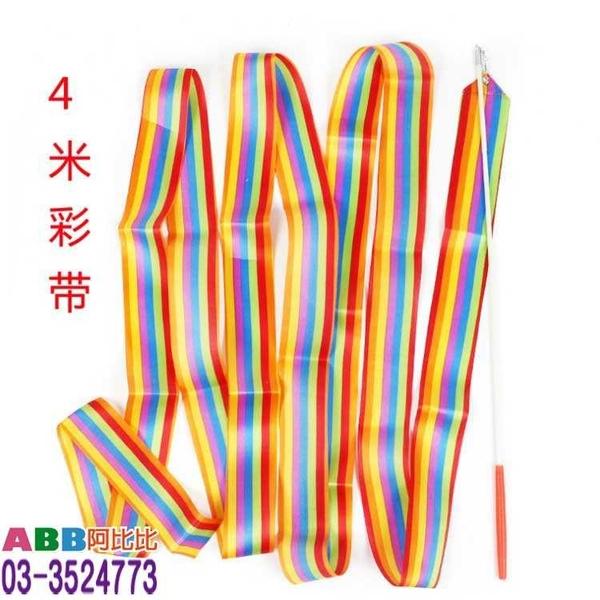 A0421_體操彩帶_400cm#夏威夷花圈草裙啦啦隊彩球啦啦球加油棒